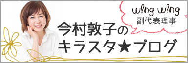 今村敦子のキラスタ*ブログ