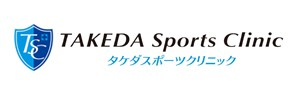SP_タケダスポーツクリニック