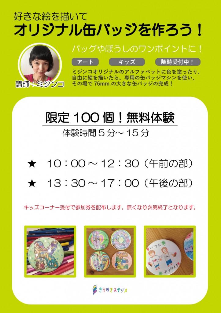 03-badge1022